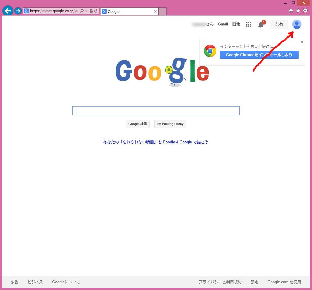 warum öffnet google nicht
