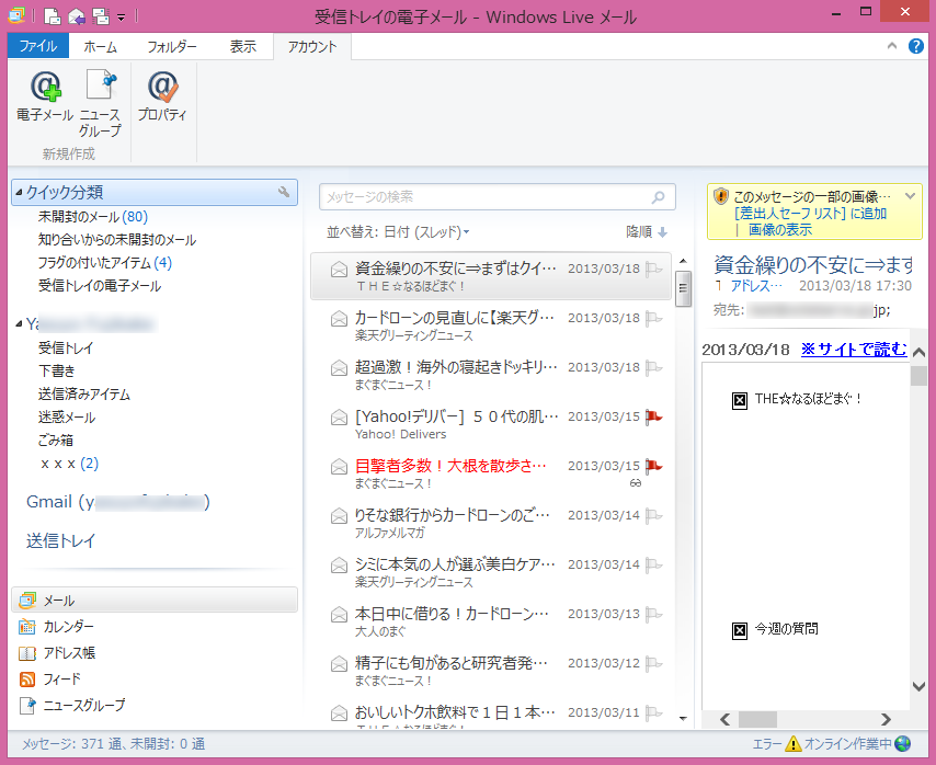 WindowsLivemail-1