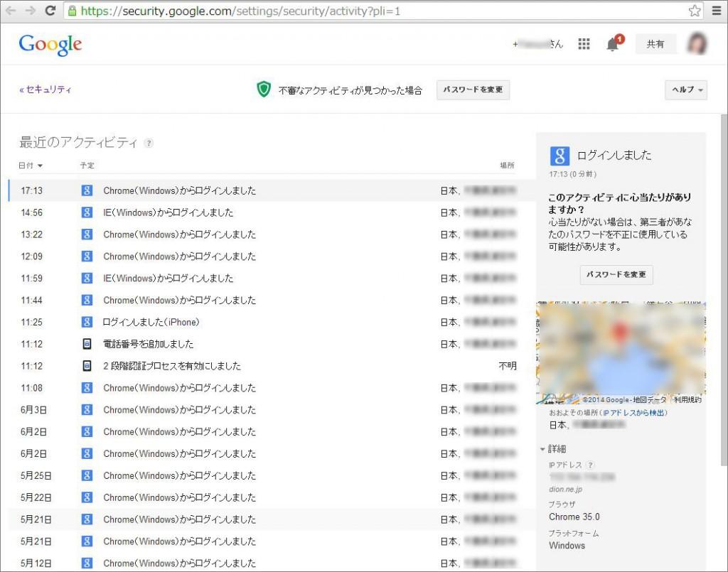 googleacti
