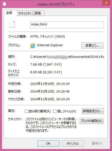 20141119block