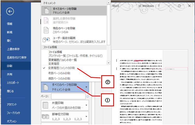 アンテナハウス pdf ワード変換
